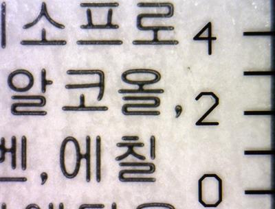 Asahi Flexodruckplatten 3-Punkt-Schrift